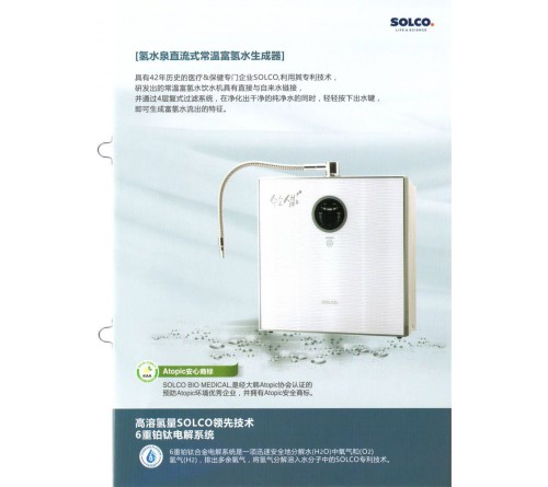 Solco Booklet Atmospheric - 5 Units (Chinese)